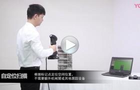 PRINCE手持式三维扫描仪视频