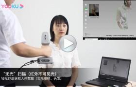 iReal彩色三维扫描仪视频