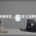 iReal 2S彩色三维扫描仪