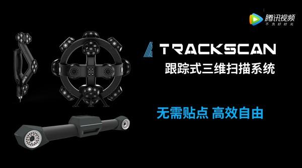 TrackScan