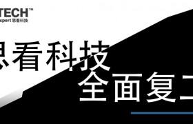 杭州思看科技有限公司全面复工通知
