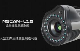 新品| MSCAN-L15为强而来 大型工件三维测量 制胜利器
