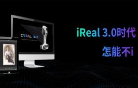 iReal 3D软件 3.0版本全球发布,极致扫描体验