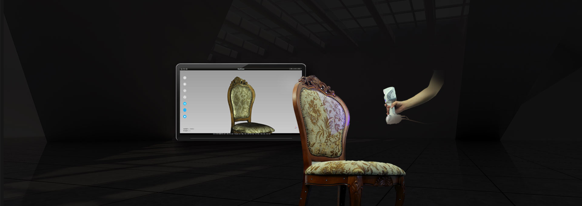 iReal彩色三维扫描仪