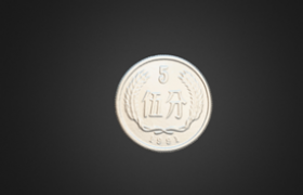 五分硬币扫描